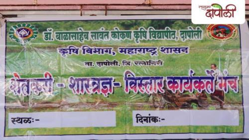 Taluka Dapoli Unnat Bharat Velvi (4)